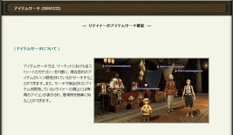 アイテムサーチ (2010/12/22)