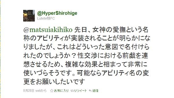 @matsuiakihiko 先日、女神の愛撫という名称のアビリティが実装されることが明らかになりましたが、これはどういった意図で名付けられたのでしょうか?性交渉における前戯を連想させるため、複雑な効果と相まって非常に使いづらそうです。可能ならアビリティ名の変更をお願い