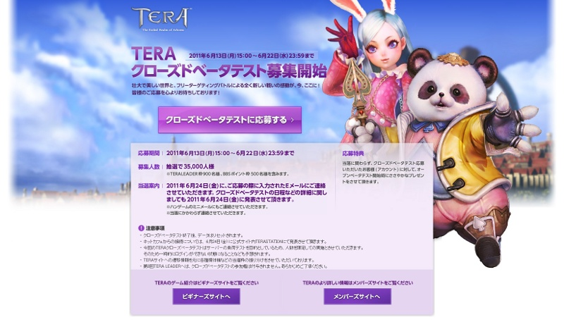 ■TERAクローズドベータテスト募集開始 2011年6月13日(月)15:00 〜 6月22日(水)23:59まで