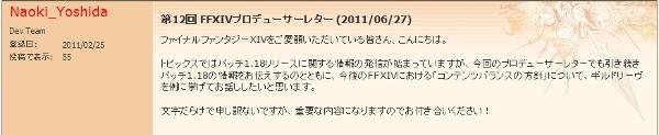 第12回 FFXIVプロデューサーレター (2011/06/27)