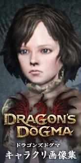 ドラゴンズドグマ(Dragons Dogma) キャラクリ画像集