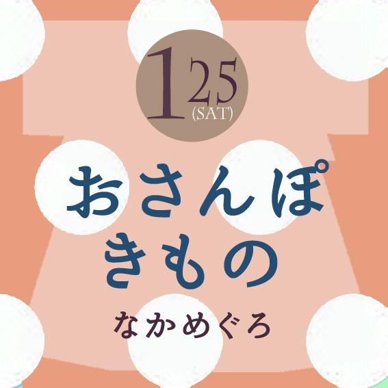 06おさんぽロゴベース0125.jpg