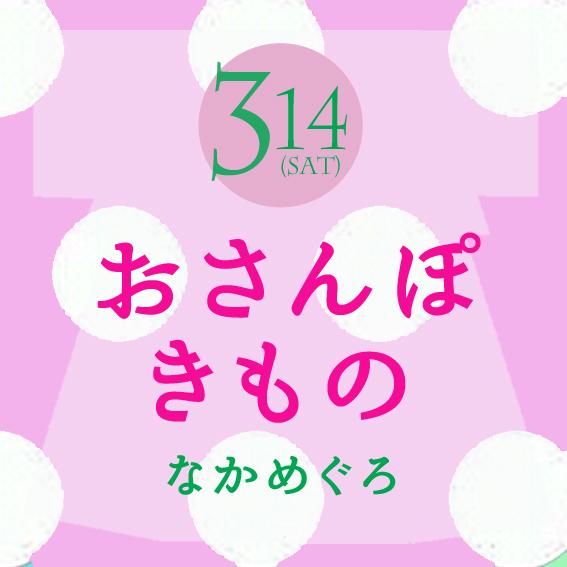 06おさんぽロゴベース0314.jpg