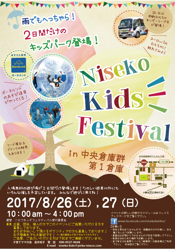 ニセコキッズフェスティバル