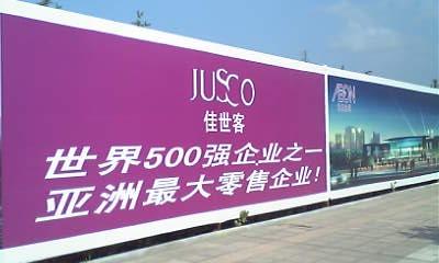 ジャスコの看板