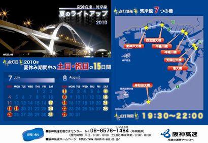 阪神高速・湾岸線 夏のライトアップ2010