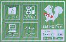LISMO Portって、ナニ?