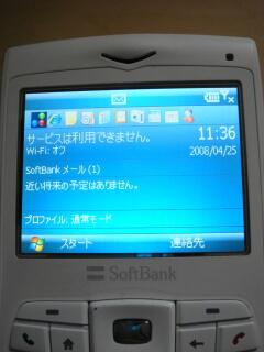 X02HT 画面