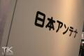 日本アンテナブース