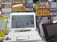 Eee PC 901-X(パールホワイト)