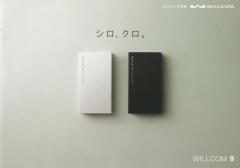 WILLCOM 9単品カタログ