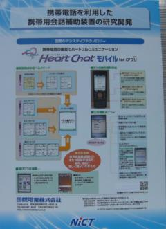 HeatChatモバイルfor_iアプリ説明