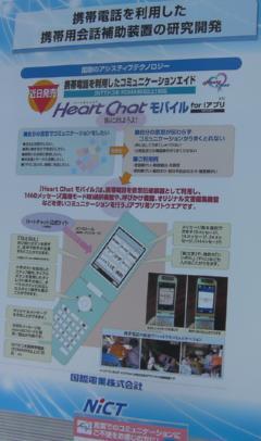 HeatChatモバイルfor_iアプリ説明2