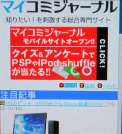 マイコミジャーナル ケータイサイト