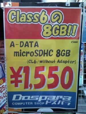 SBSC0033ミニ.jpg