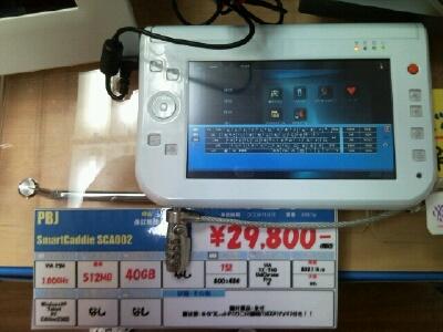SBSC0034ミニ.jpg