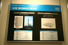 UQ WiMAX基地局の解説ボード