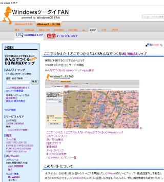 みんなでつくろうUQ WiMAXマップ