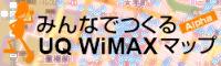 みんなでつくるUQ WiMAXマップ -Windows ケータイ FAN-