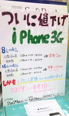 iPhone for everybody キャンペーン