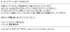 バリ3blog_終了のお知らせ