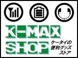 ケータイの便利グッズ K-MAX SHOP