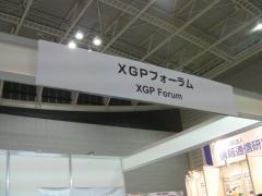 XGPフォーラム