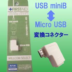 [グルマンディーズ]ファーストエイド USB変換コネクター