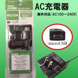 [ラスタバナナ]携帯端末用AC充電器 スタンダードタイプ(microUSB)