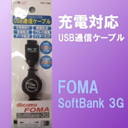 [QTJ]USB通信・充電ケーブル 廉価版