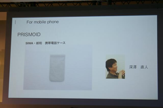 PRISMOID SIWA・紙和 携帯電話ケース