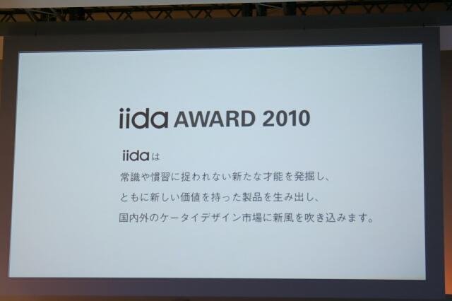 iida AWARD 2010
