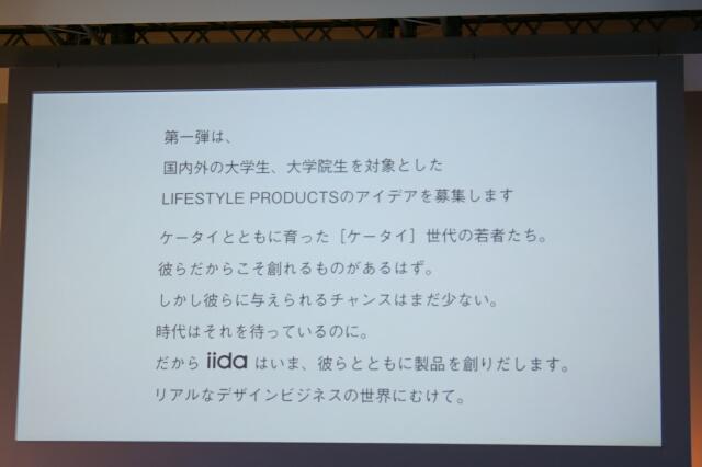iida AWARD 2010 について
