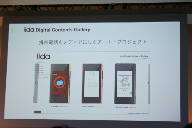 iida Digital Contents Gallery