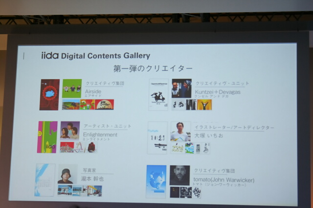 iida Digital Contents Gallery クリエイター
