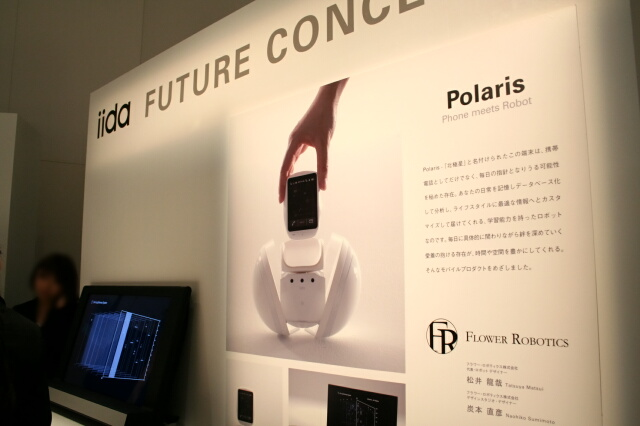 FUTURE CONCEPTS Polaris ボード