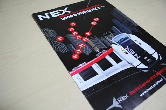 成田エクスプレス 新型車両「E259系」 パンフレット