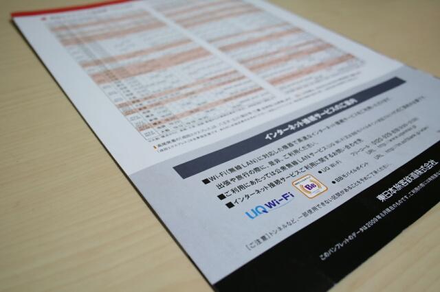 成田エクスプレス 新型車両「E259系」 パンフレット 裏面