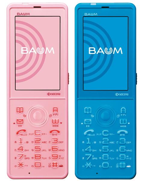 BAUM(WX341K) ピーチピンク ブルー