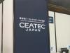 毎年恒例のハイテク系展示会CEATEC