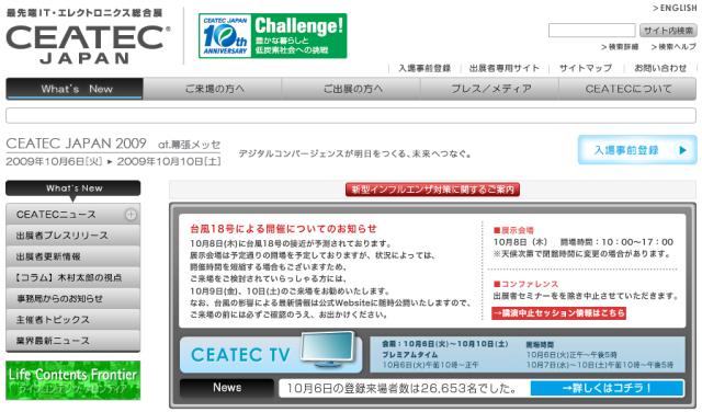 CEATEC JAPAN 2009 台風18号による開催についてのお知らせ