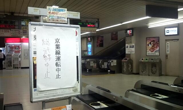 京葉線運転中止