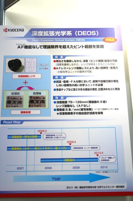 深度拡張光学系 (DEOS)の解説ボード