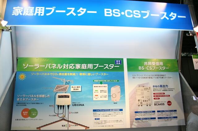 家庭用ブースター/BS・CSブースター