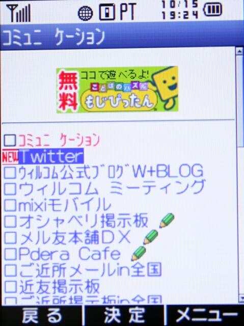 ウィルコム公式サイト コミュニケーション