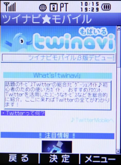 ツイナビ★モバイル