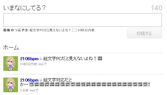 ツイッター 絵文字PC