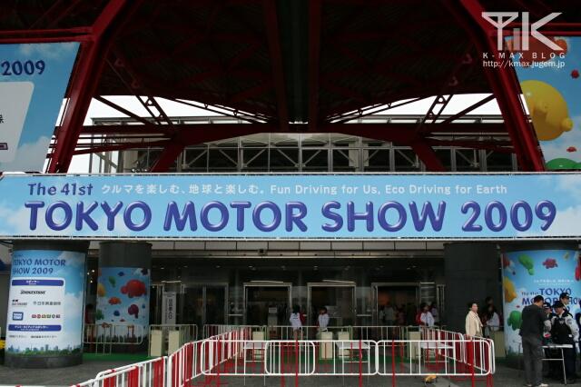 TOKYO MOTOR SHOW 2009 GATE
