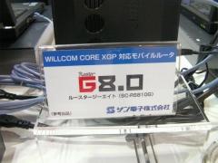 ルースターG8は既にXGPで稼働中のものがありました。