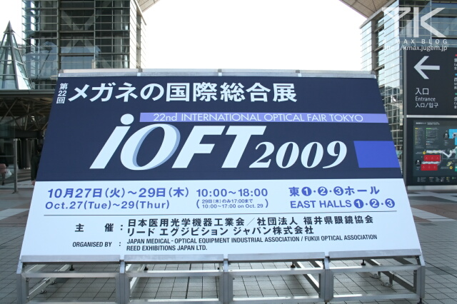 IOFT2009